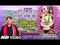 Manne Yaad Satave Baba Ki I NARENDRA KAUSHIK, Haryanvi Balaji Bhajan, Anjani KaLalaBedaPaar KarDe