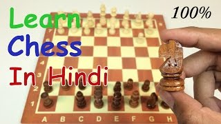 HOW TO PLAY CHESS FOR BEGINEERS IN HINDI
