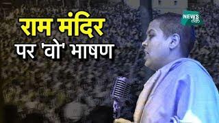 25 साल पहले जब अयोध्या में जुटी भारी भीड़ और...  | News Tak