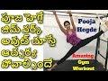Download Video Download Actress Pooja Hegde Gym Workout video || Pooja Hegde || 3GP MP4 FLV