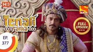 Tenali Rama - Ep 377 - Full Episode - 12th December, 2018