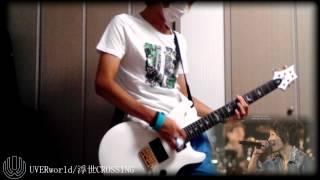 UVERworld 『浮世CROSSING』 弾いてみた!!
