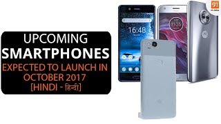 Top Upcoming Smartphones Expected To Launch in October 2017 in India  [Hindi-हिन्दी]