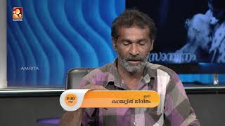 Kathayallithu Jeevitham | Today_06-08-2018 @ 9:30 PM | Amrita TV |