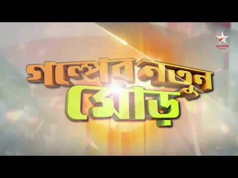Watch Khokababu Mon-Sun at 10:30 pm