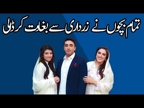 Xxx Mp4 Bilawal Asifa And Bakhtawar Taking New Direction For Pakistan 3gp Sex