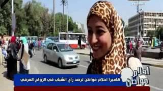 الزواج العرفي في الجامعات المصرية أحلام مواطن حلقة 16 أكتوبر