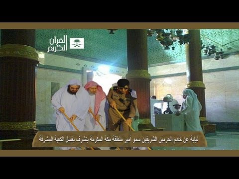 Sheikh Sudais Kaba Wash 2013 10th June 1st Shabaan 1434