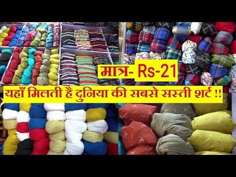 Xxx Mp4 Wholesale Shirts Market Cheap Price Shirt Shirt Wholesale Market Gandhi Nagar Delhi Wholesale Market 3gp Sex