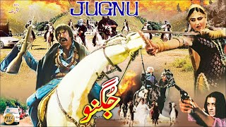 JUGNU (1987) - SULTAN RAHI & ANJUMAN - OFFICIAL PAKISTANI FULL MOVIE