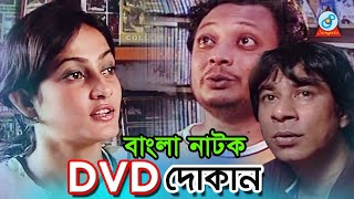 DVD Dokan | ডিভিডি দোকান | Bangla Natok