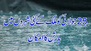 Rain News of Pakistan | rainy days of pakistan in 25 july  2018 | Election Days and Rain News