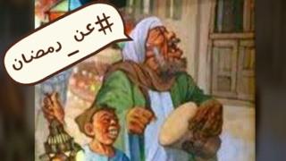 المسحراتي/#عن_رمضان