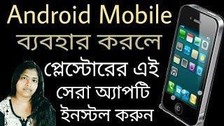 Android mobile ব্যবহার করলে Playstore এর সেরা উপকারী অ্যাপকে সারাজীবনের বন্ধু করে নিন।best apps
