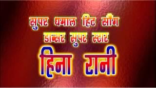 सुपर स्टार हीना रानी Super Star Heena Rani |Bhojpuri Orchestra |Hot Dance Programme