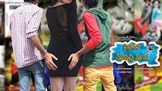 Cinema Chupista Mama Telugu Short Film By Naveen.B