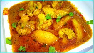 खास अंदाज में टेस्टी गोभी आलू बनाये ताकि जुबान इसका लाजवाब स्वाद भुला ही नहीं पायेSpecial Aalu Gobhi