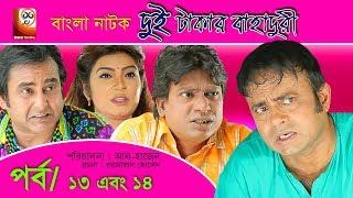 Dui Takar Bahaduri | Bangla Natok | Part 13 & 14 | Aa Kha Mo Hasan,Mosharaf Karim