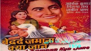 क़ैद में है बुलबुल सैय्याद मुस्कुराए..Lata_Bharat Vyas_Kalyanji..a tribute
