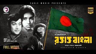 Bangla War Movie | Roktakto Bangla (1972) | Biswajit, Kobori, Khalil, Golam Mustafa | Liberation War