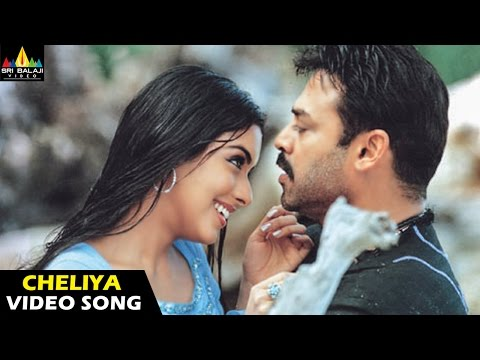 Xxx Mp4 Gharshana Songs Cheliya Cheyliya Video Song Venkatesh Asin Sri Balaji Video 3gp Sex