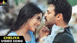 Gharshana Songs | Cheliya Cheyliya Video Song | Venkatesh, Asin | Sri Balaji Video