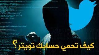 #كيف تحمى تويتر مستخدميها من الاختراق!! تعرف على الخطوات