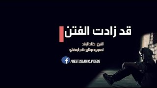 كلمات مؤثرة : قد زادت الفتن يا رفيق الدرب -  الشيخ خالد الراشد   بالمؤثرات