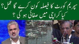 Live With Nasrullah Malik   17 March 2018 \ Neo News
