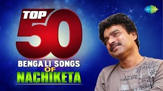 Top 50 Songs of Nachiketa | টপ ৫০ নচিকেতা   | HD Songs | One Stop Jukebox