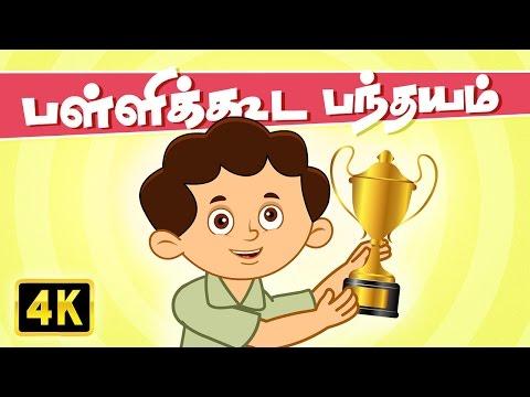 பள்ளிக்கூட பந்தயம் (School's Sports Day) | Vedikkai Padalgal | Chellame Chellam | Tamil Rhymes