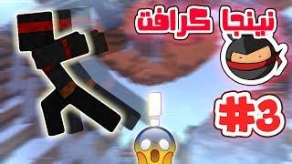 ماين كرافت : اقوى حركات تخفي نينجا في ماين كرافت !! ( بتموت من الضحك !!) | Minecraft