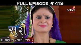 Suri - 23rd March 2017 - સુરી - Full Episode