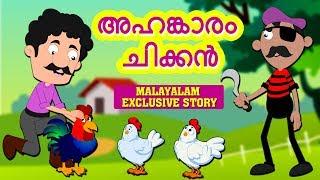 Malayalam Story for Children - Ahankaram Cikkan | അഹങ്കാരം ചിക്കൻ | Stories for Kids | Moral Stories