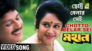 Chotto Belar Sei | Mahan | Bengali Movie Song | Kumar Sanu, Kavita Krishnamurty