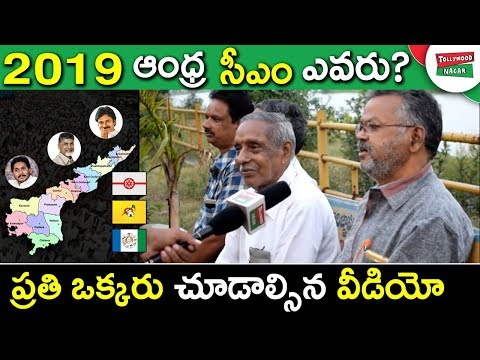 Senior Citizens About AP s Next CM 2019 Public Opinion On AP Elections 2019 Tollywood Nagar