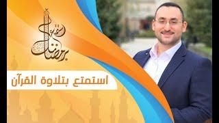 برنامج استمتع برمضانك || الحلقة الثامنة || استمتع بتلاوة القرآن الكريم || مهند العبيدي