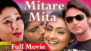 SUPER HIT ORIYA MOVIES - Mitare Mita | Odia FULL Movie 2017 | Arindam Roy,Namrata | Latest odia Film