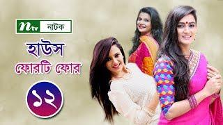 Bangla Natok House 44 | Sobnom Faria, Aparna, Misu, Salman Muqtadir l Episode 12 | Drama & Telefilm