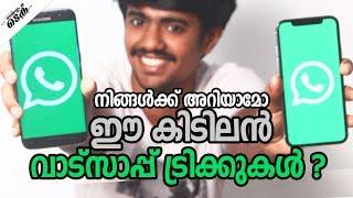 10 whatsapp tricks you should know - malayalam tech videos