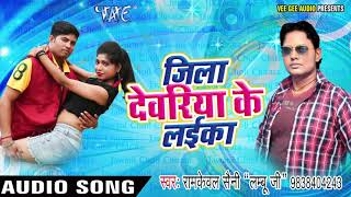 2017 का सबसे हिट गाना - जिला देवरिया के लईका ऐ बबुनी - Ram Kewal Saini - Bhojpuri Hit Songs 2017 New
