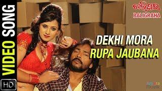 Dekhi Mora Rupa Jaubana | Balighara | Video Song | Odia Movie | Sunil , Puja , Manoj , Epsita