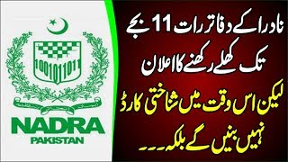 Pakistan News Live| NADRA Offices will now be opened till 11 PM at night for Registration of Housing