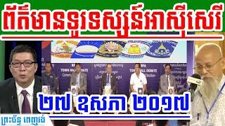 RFA Khmer TV News Today On 27 May 2017 | Khmer News Today 2017