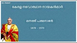 Renaissance in Kerala  -  Mannathu Padmanabhan