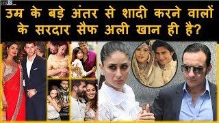 उम्र के बड़े अंतर से शादी करने वालों के सरदार सैफ अली खान है   Bollywood Couples   YRY18 Live