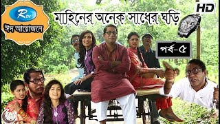 Mahiner Onek Sadher Ghori | মাহিনের অনেক সাধের ঘড়ি | EP 05 | Mosharraf Korim | Tisha | Nadia | Rtv