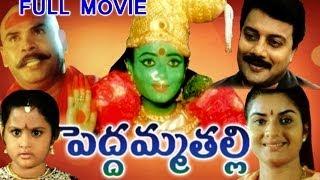 Peddamma Talli Full Length Telugu Movie || DVD Rip