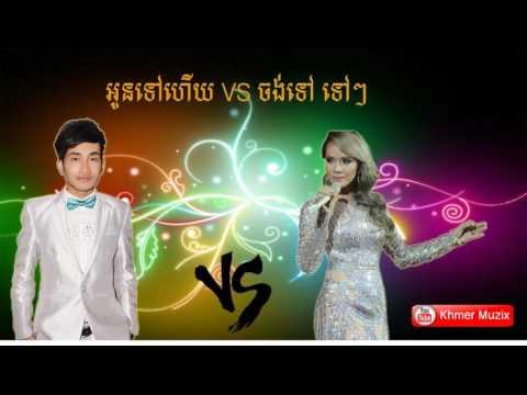 Xxx Mp4 Oun Tov Hery Vs Jong Tov Tov Tov Original Song អូនទៅហើយ Vs ចង់ទៅ ទៅៗ Pich Sophea Vs Thel Thai 3gp Sex