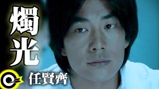 任賢齊 Richie Jen【燭光 Candle Light】Official Music Video